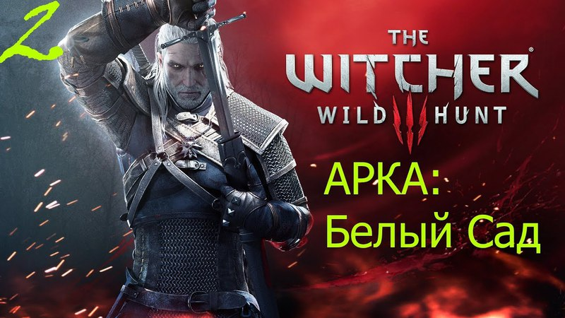 The witcher 3 wild hunt 2 БОСС ГРИФОН