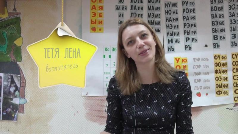 Воспитатели. Елена Мочалова