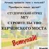 Керченский мост - Строительный отряд МГУ