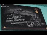 Мемориальная доска в честь летчика Романа Филипова