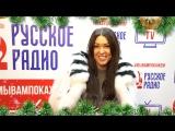 Ирина Дубцова поздравляет с Новым годом!