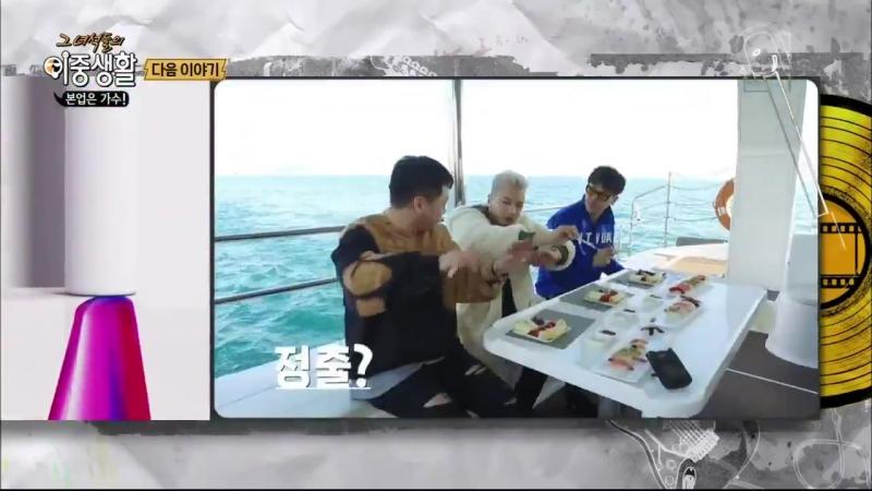 Превью 5-ого эпизода передачи tvN «Double Life» с участием Тэяна