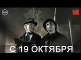 Дублированный трейлер фильма «Голем»
