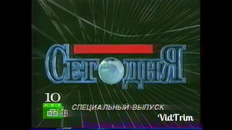 НТВ Автопортрет НТВ 10 октября 2003 1 я часть