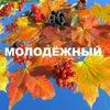 """Санаторий - профилакторий """"Молодёжный"""" (КузГТУ)"""