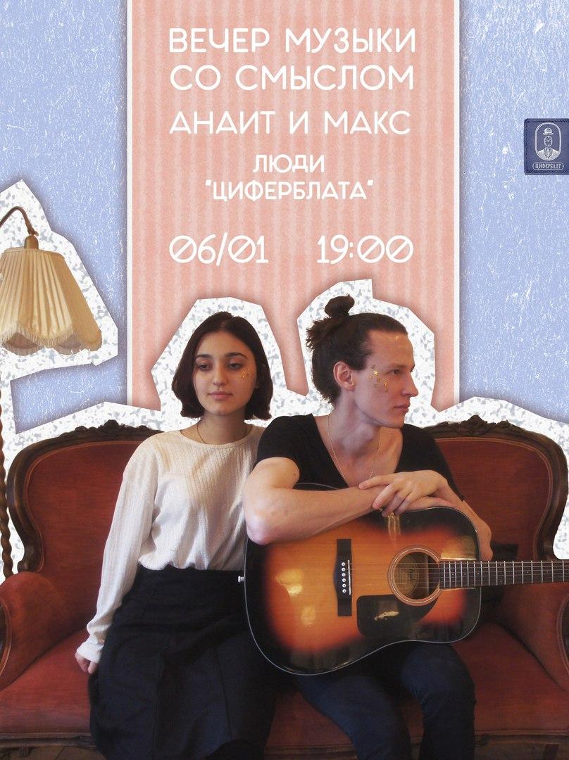 Афиша Ростов-на-Дону Вечер музыки со смыслом