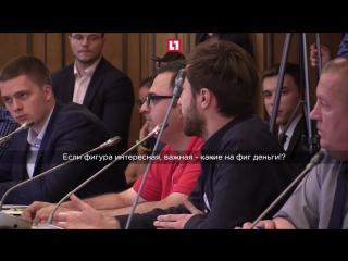 О чем говорили блогеры в Госдуме?