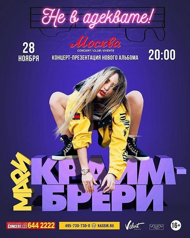 Левон Гарибян | Москва