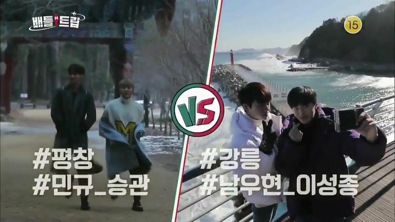 [VIDEO] 180202 KBS Ent. Official Facebook Update : 인피니트 Woohyun Sungjong X Seventeen Seungkwan Minkyu on Battle Trip Pyeong