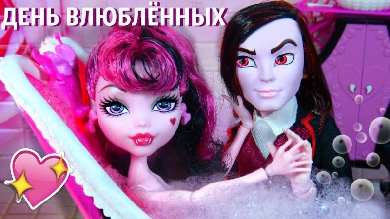 [Бига Егоров] ВАМПИРСКИЙ РЕЛАКС! 💘 Стоп Моушен / Ванная комната Дракулауры ♥