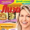 """Журнал """"Лиза"""" Россия"""