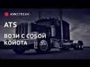 ВОЗИ С СОБОЙ КОЙОТА - ATS MP ЕВРОПА 2 - 06.09.17