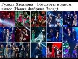 Гузель Хасанова - Все дуэты в одном видео (Новая Фабрика Звёзд)