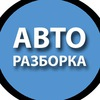 Ф-АВТО. Авторазборка в Минске.