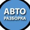 Авторазборка| Б/У запчасти Ф-АВТО
