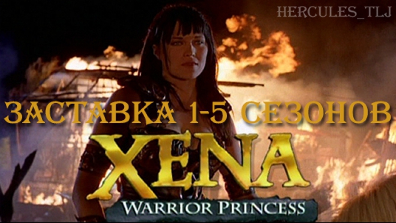 Зена - королева воинов, заставка 1-5 сезонов
