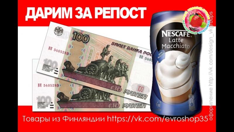 400 рублей на счёт мобильного телефона и банка Nescafe Latte Macchiato