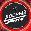 Добрый рок Псков
