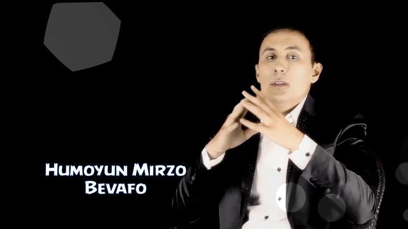 Humoyun Mirzo Bevafo Хумоюн Мирзо Бевафо
