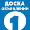 ДОСКА ОБЪЯВЛЕНИЙ - BEREZOVO ONLINE | Березово ХМ