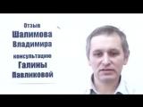 отзыв на консультацию Галины Павликовой по составлению авторской программы от Шалимова Владимира