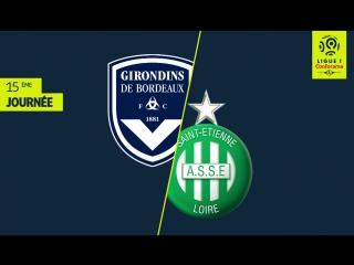 Бордо - Сент-Этьен 3:0 видео