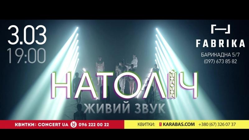 Сольний концерт гурту НАТОЛІЧ з яскравим концептуальним шоу.