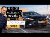 Camry 70 (2018) / ПЕРВЫЙ драйв, ПЕРВОЕ впечатление!