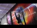 Алексей Савин для Конкурс по уличной атлетике «Бери выше за одну минуту»