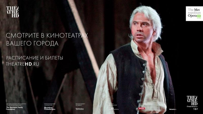 «ТРУБАДУР» Метрополитен Опера 2017-18 в кино