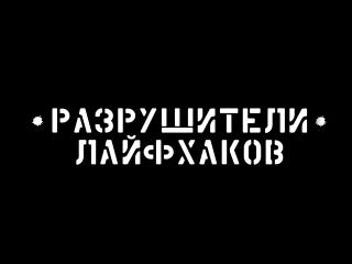 РАЗРУШИТЕЛИ ЛАЙФХАКОВ д.л. Лазурный
