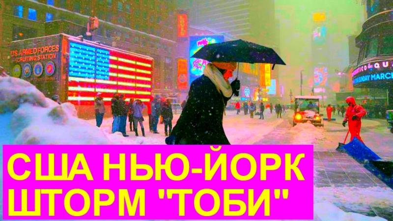 Снег в Америке новости США Зимний шторм Тоби !