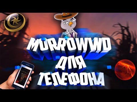 CALL OF THE RED MOUNTAIN МОРРОВИНД ДЛЯ АНДРОИД