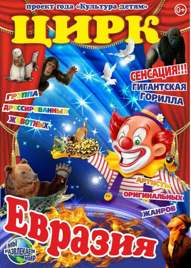 Цирк 21 июля