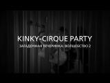 KINKY Cirque Party