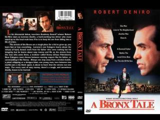 A Bronx Tale, 1993 (