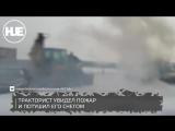 Трактор в Новосибирске затушил горящий мерс снегом