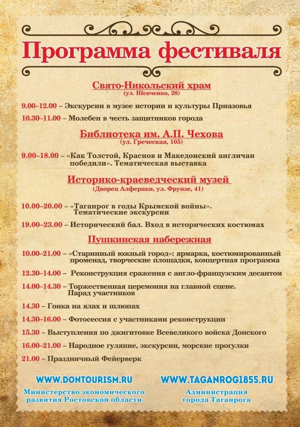 На родине Чехова пройдет второй фестиваль «Оборона Таганрога 1855». Полная программа мероприятий