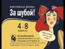 Ростов-на-Дону 4-8 октября 20 сек SD 16х9