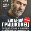 16 и 17 мая 2018 | ГРИШКОВЕЦ | Новосибирск