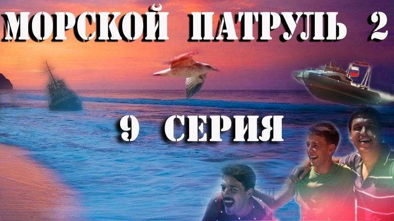 Морской патруль - 2. 9 серия (2009)