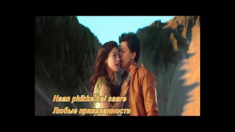 Песня Gerua из фильма Dilwale с переводом