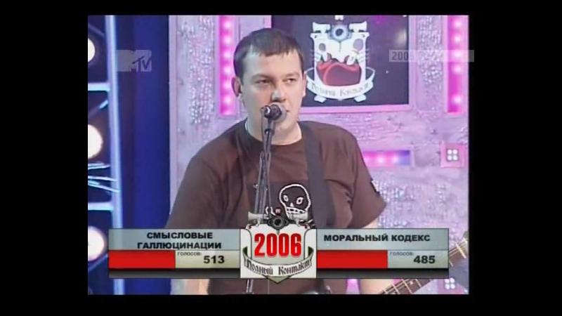 Полный Контакт MTV 07 07 2006 Смысловые Галлюцинации и Моральный Кодекс