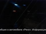 Первые видеокадры с места ДТП в Кувандыкском городском округе, в котором четыре человека сгорели в автомобиле «Рено»