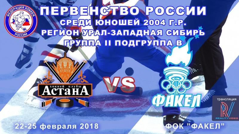 СДЮСШ №10 04 (Астана) - Факел 04 (Екатеринбург) 22-25 02 2018