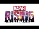 «Marvel Rising Secret Warriors» Следующие поколение героев Марвел Эксклюзив