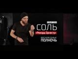 Анонс на 22-10-17- Группа Рекорд Оркестр - живой концерт в программе Соль на РЕН ТВ!
