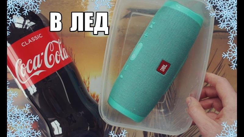 ЗАМОРОЗКА JBL Charge 3 В КОКА-КОЛЕ l ЧТО БУДЕТ