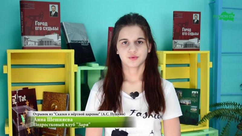 Литературная гостиная Отрывок из Сказки о мёртвой царевне (А.С. Пушкин)