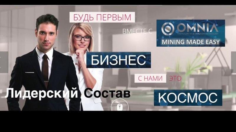 Omnia mining лидерский состав прямой эфир с Карстеном